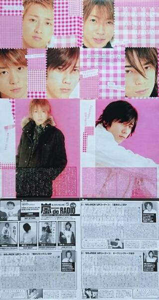 嵐 Winkupウインクアップ 2005年3月号 切抜13P 大野二宮松本相葉