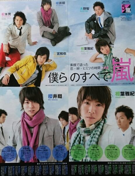 嵐 non-noノンノ 2009年3/5号 切抜10P 大野二宮松本相葉櫻井