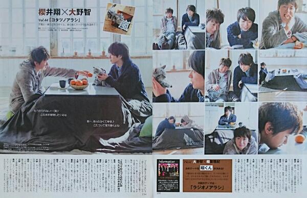 嵐 大野智 櫻井翔 non-noノンノ2011年4月 切抜2P コタツノアラシ