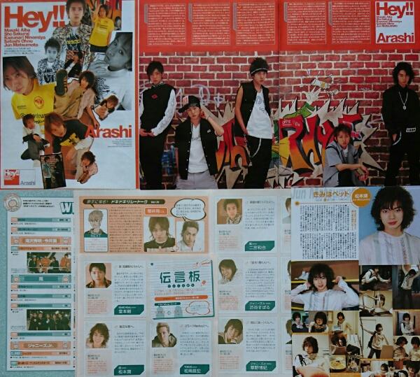嵐 Winkupウインクアップ 2003年6月号 切抜10P 大野二宮松本相葉