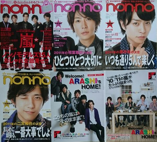 嵐 表紙 non-noノンノ 2011年2月 切抜20P 大野二宮松本相葉櫻井