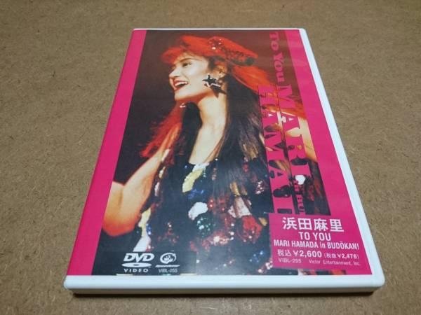 DVD)浜田麻里 TO YOU - MARI HAMADA in BUDOKAN! ライブグッズの画像