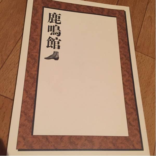 鹿鳴館 パンフレット 野村玲子 濱田めぐみ 福井晶一 劇団四季