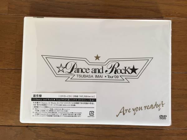 今井翼 TSUBASA IMAI ☆Dance and Rock★ Tour'09