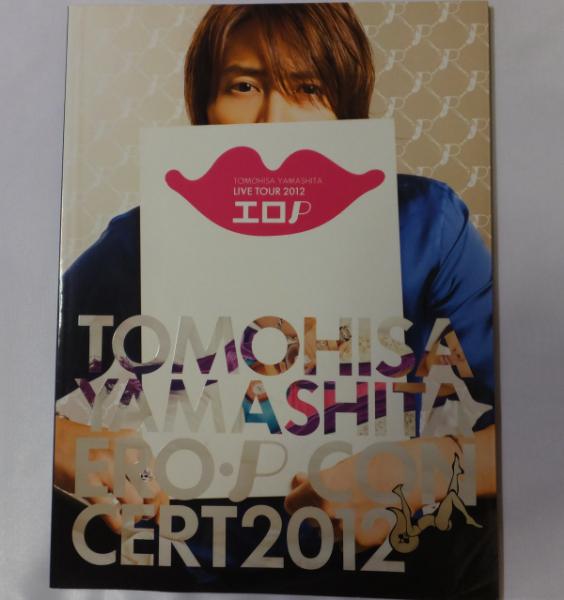 山下智久 LIVE TOUR 2012 エロP パンフレット NEWS 山P