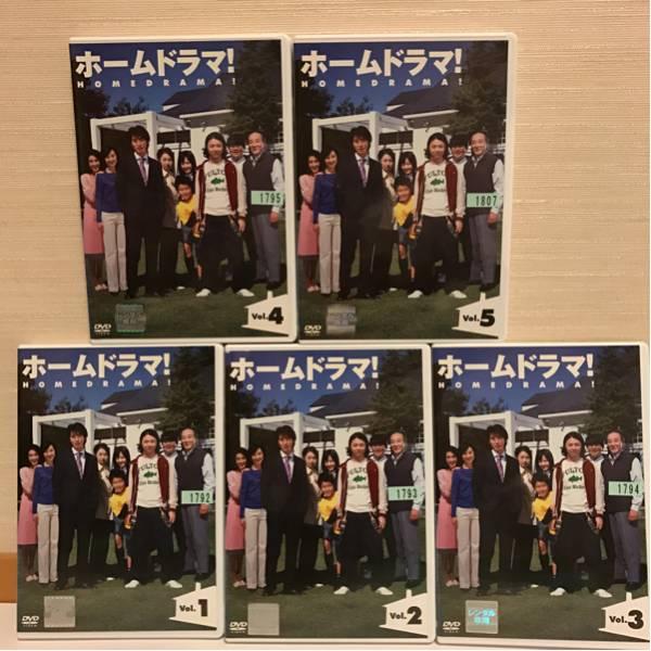 ホームドラマ!全5巻/堂本剛 井上真央 DVD グッズの画像