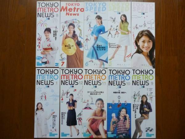 ■山田優☆「TOKYO METRO NEWS 2005-2007年」☆21冊