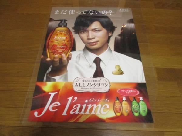 嵐 松本潤 ポスター ジュレーム宣伝