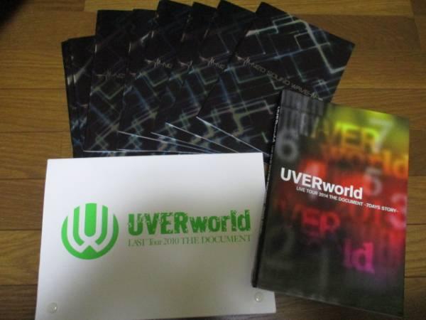 UVERworld ファンクラブ会報&パンフレット