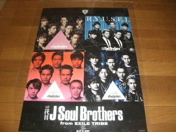 三代目J Soul Brothers  ポスター シングル4枚