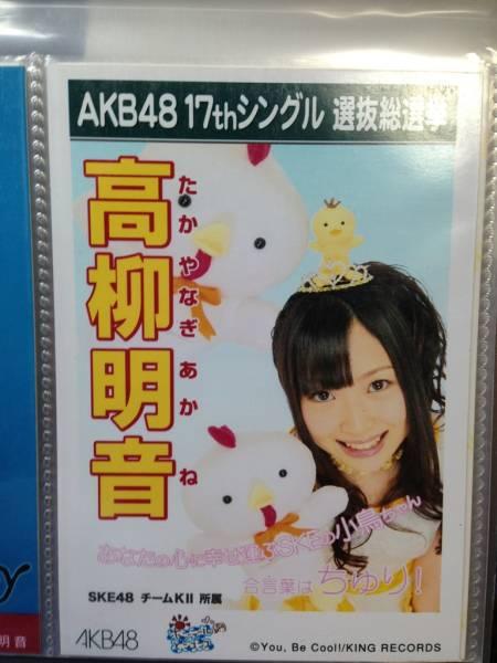 AKB48 ポニーテールとシュシュ 劇場盤 高柳明音 写真 SKE48 ライブ・総選挙グッズの画像