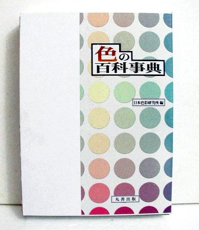 """Encyclopedia of colors"""
