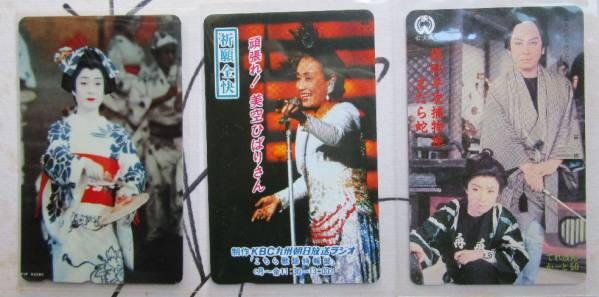 美空ひばりテレカ3枚プラス 長谷川一夫サイン色紙 コンサートグッズの画像