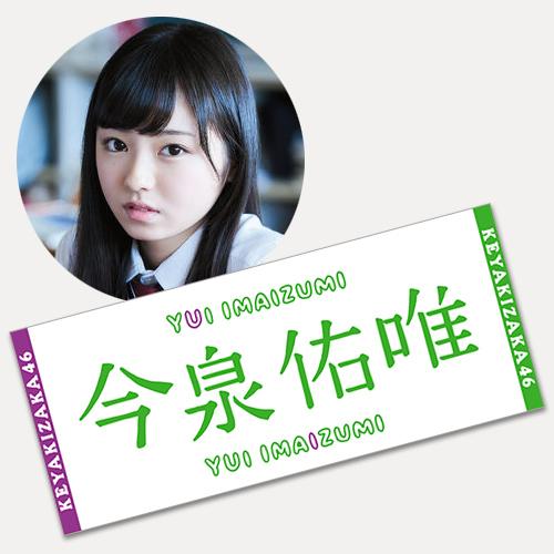 欅坂46 推しメンフェイスタオル 今泉佑唯 ライブ・握手会グッズの画像