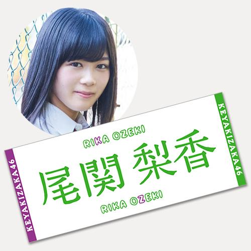 欅坂46 推しメンフェイスタオル 尾関梨香 ライブ・握手会グッズの画像