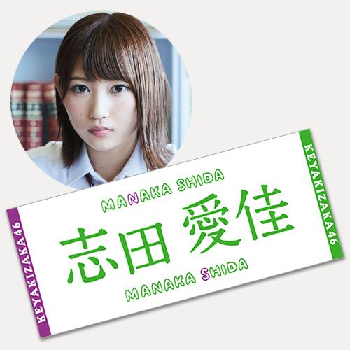 欅坂46 推しメンフェイスタオル 志田愛佳 ライブ・握手会グッズの画像