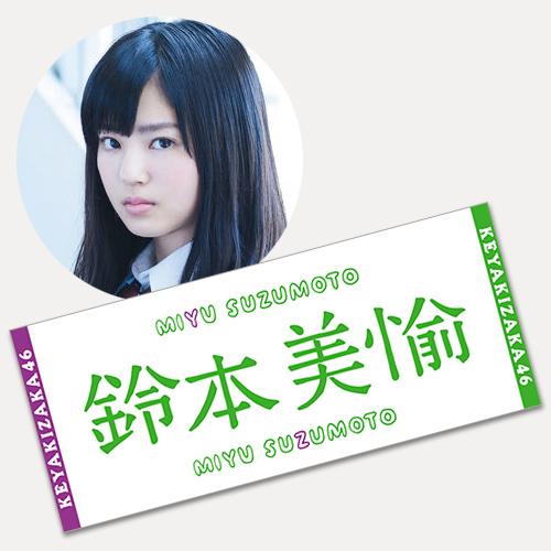 欅坂46 推しメンフェイスタオル 鈴本美愉 ライブ・握手会グッズの画像