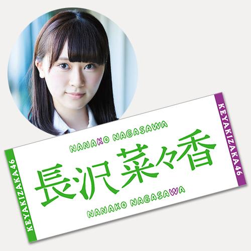 欅坂46 推しメンフェイスタオル 長沢菜々香 ライブ・握手会グッズの画像