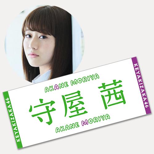 欅坂46 推しメンフェイスタオル 守屋 茜 ライブ・握手会グッズの画像