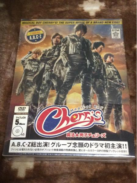 未開封 魔法★男子チェリーズ DVD-BOX A.B.C-Z コンサートグッズの画像