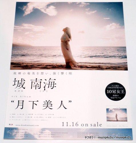グッズ★城南海/月下美人 店頭告知用 未使用 非売品★ポスター