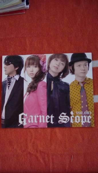 GARNET CROW 会報 NO 42