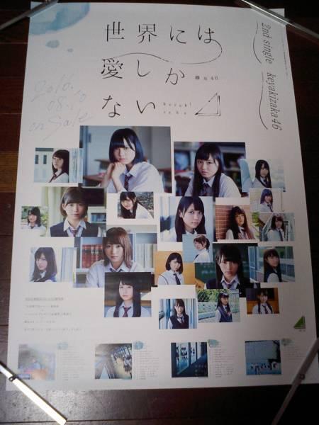 ◆欅坂46[世界には愛しかない]B2ポスター◆ ライブ・握手会グッズの画像