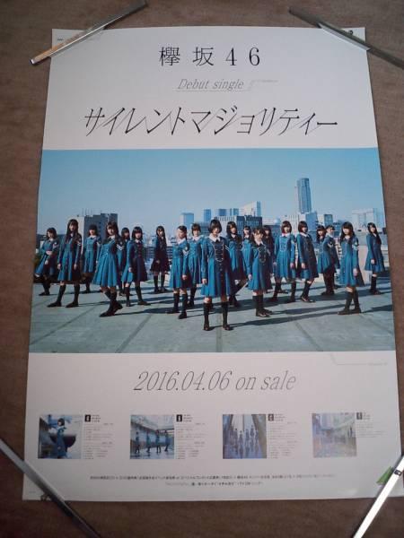 ◆欅坂46[サイレントマジョリティー]B2ポスター◆ ライブ・握手会グッズの画像