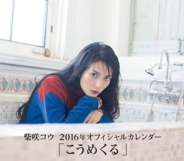 柴咲コウ Ko Shibasaki Calendar 2016 こうめくる カレンダー