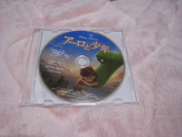 アーロと少年 DVD 国内正規品 ディズニーグッズの画像