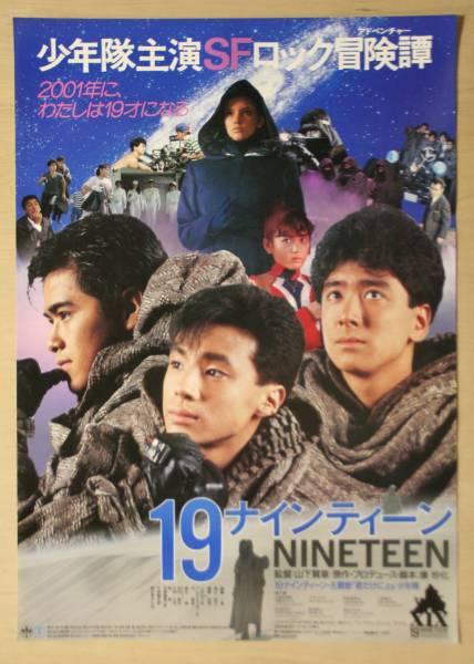 【映画ポスター】19 ナインティ-ン (少年隊) コンサートグッズの画像