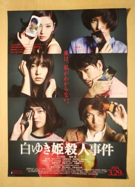 【B全ポスター】白ゆき姫殺人事件 (井上真央、綾野剛) グッズの画像