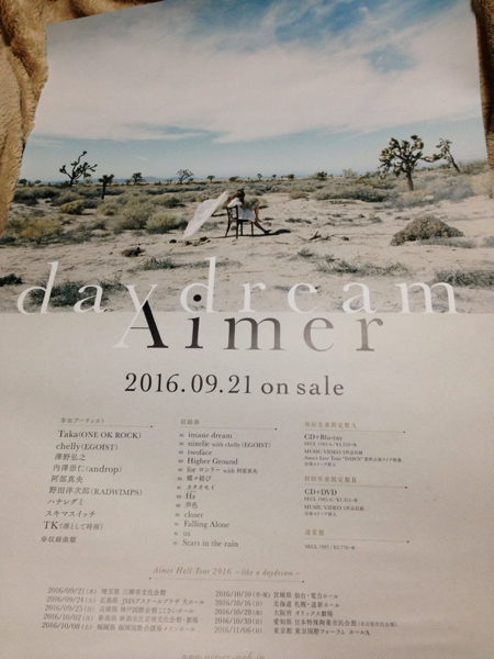 Aimer[daydream]告知ポスター新品! エメ