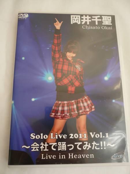 岡井千聖/Solo Live 2011 Vol.1 -会社で踊ってみた!!- DVD
