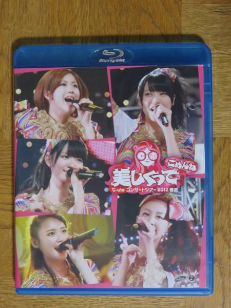 ℃-uteコンサート 2012春夏 ~美しくってごめんね~ [Blu-ray] ライブグッズの画像