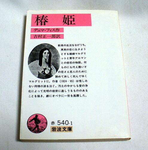 岩波文庫「椿姫」デュマ・フィス/吉村正一郎訳 悲恋の名作物語