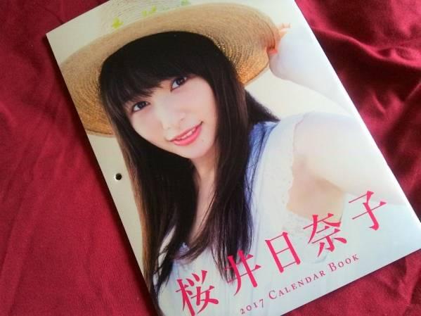 ◆桜井日奈子カレンダー2017年◆岡山の奇跡◆平成29年写真角川