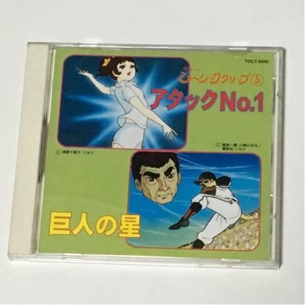 懐かしのミュージッククリップ5「巨人の星/アタック No.1」CD帯付き グッズの画像