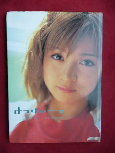 ●吉澤ひとみ写真集「よっすぃー」初版本…切手等可割増無