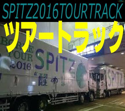 SPITZJAMBOREE TOUR 2016ライブトランポ3