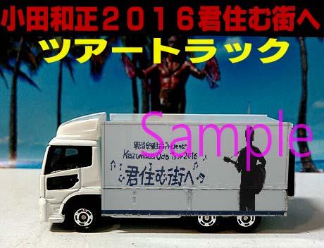 小田和正2016君住む街へツアートラック コンサートグッズの画像