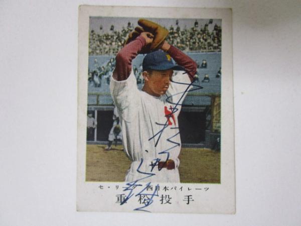 西日本パイレーツ 重松通雄 直筆サイン入り ブロマイド 野球 グッズの画像
