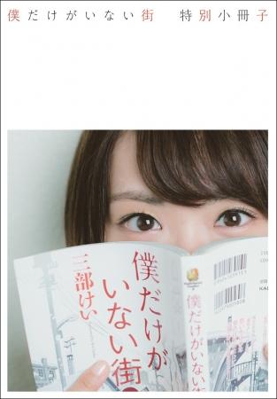 ★激安★生駒里奈 『僕だけがいない街』特別小冊子 Index