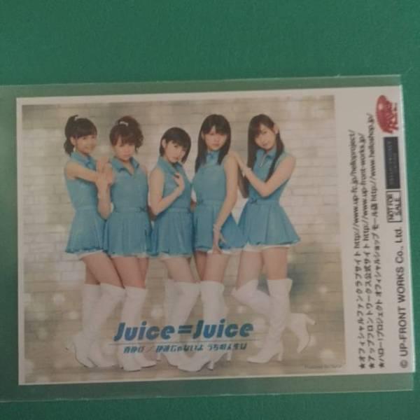 ■ハロショ特典 Juice=Juice トレカ写真 背伸び/伊達じゃない■