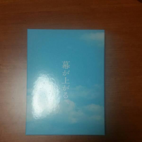幕が上がる 豪華版 BD パンフレット付き