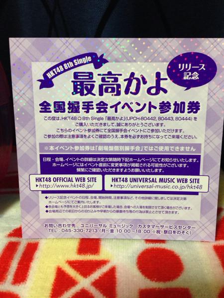 ★HKT48 最高かよ 握手券 1枚 ★ ライブグッズの画像