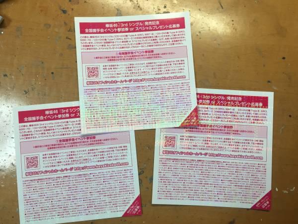 欅坂46 二人セゾン 全国握手会参加券 握手券 3枚セット ライブ・握手会グッズの画像