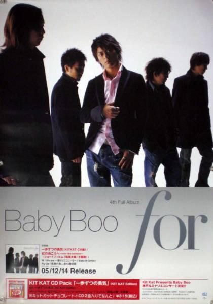 Baby Boo ベイビー・ブー B2ポスター (S13004)