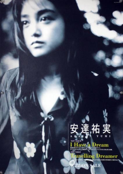 安達祐実 ADACHI YUMI B2ポスター (2B08008) グッズの画像