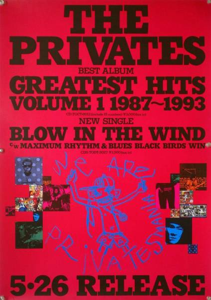 PRIVATES プライベーツ B2ポスター (2C14003)